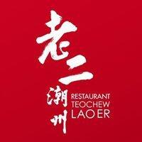 Restaurant Teochew Lao Er 老二潮州