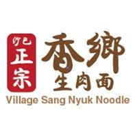Village Sang Nyuk Noodles