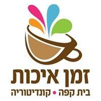 זמן איכות - בית קפה קונדיטוריה