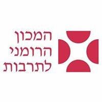 ICR Tel Aviv (המכון הרומני לתרבות)