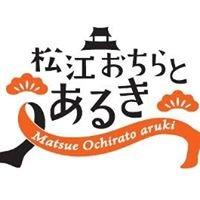 松江おちらとあるき観光案内所