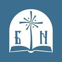 Библијски институт