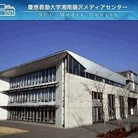 慶應義塾大学湘南藤沢メディアセンター(試行)