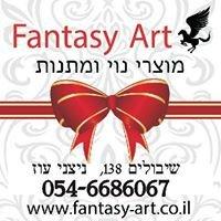 Fantasy-Art מוצרי נוי ומתנות