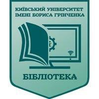 Бібліотека Київського університету імені Бориса Грінченка