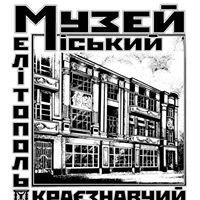 Мелітопольський краєзнавчий музей / Melitopol' Museum Of Local Lore