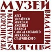 Музей видатних діячів української культури