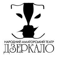 """Народний аматорський театр """"Дзеркало""""  ХМБК"""