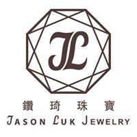 鑽琦珠寶 Jason Luk Jewelry