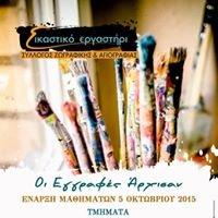 Σύλλογος Ζωγραφικής & Αγιογραφίας