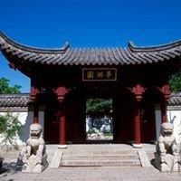 La Société du Jardin de Chine de Montréal