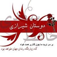 doostane shirazi(دوستان شیرازی)