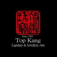 頂康珠寶 Top Kang Lapidary & Jewellery Arts