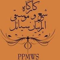Persian Poetry & Music Workshop of Seattle (PPMWS)