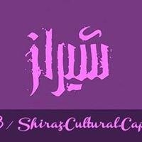 شیراز پایتخت فرهنگی ایران زمین