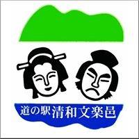 道の駅 清和文楽邑 (清和文楽館・清和物産館)