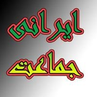 ایرانی جماعت