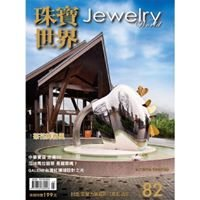 Jewelry World珠寶世界雜誌