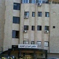 مشفى الرازي الجديد بحمص