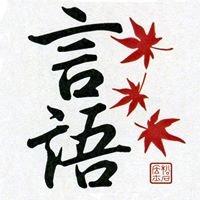 GENGO Japāņu valodas un kultūras studija          「言語」という日本語・文化 学習所