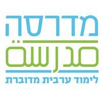 מדרסה - לימוד ערבית מדוברת בחינם