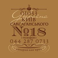 Пекарня-кав'ярня Галицький Штрудель