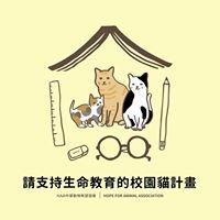 HAA 中華動物希望協會