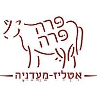 פרה פרה בשר איכותי עד הבית