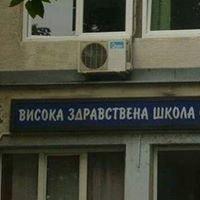 Visoka zdravstvena skola strukovnih studija u Beogradu