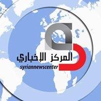 Syrian News Center المركز الإخباري السوري