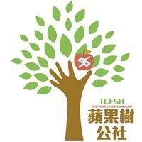 蘋果樹公社