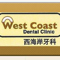 West Coast Dental - Marina Square Clinic