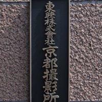 東映京都撮影所/Toei Studios Kyoto
