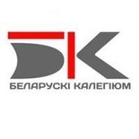 Беларускі Калегіюм/Belarusian Collegium