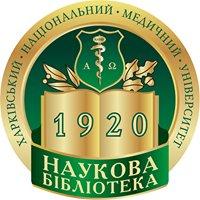 Наукова бібліотека Харківського національного медичного університету