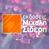 Εκδόσεις Μιχάλη Σιδέρη - Ekdoseis Michali Sideri