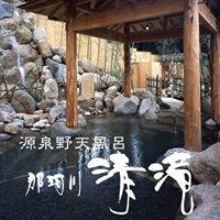 那珂川 清滝(nakagawa seiryu)
