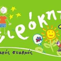 Ονειρόκηπος Βρεφονηπιακός Σταθμός & Νηπιαγωγείο-Oneirokipos Day Care Center