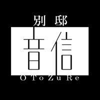 別邸 音信 ( Bettei Otozure )