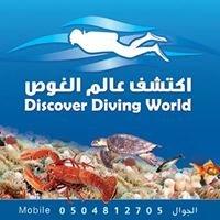 Discover Diving World Center مركز أكتشف عالم الغوص