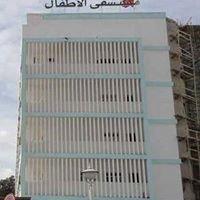Hôpital d'Enfants Bab Saadoun