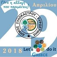 Δήμος Ξυλοκάστρου - Ευρωστίνης