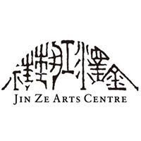 Jin Ze Arts Centre 金澤工藝社