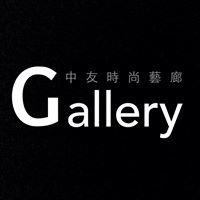 中友時尚Gallery