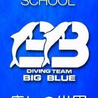 ダイビングライセンス取得はBIG BLUE Diving School