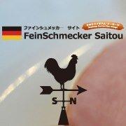 Feinschmecker Saito(ドイツ製法手作りハム・ソーセージ、ファインシュメッカー サイトウ)