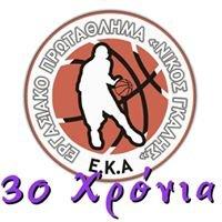 """Εργασιακό Πρωτάθλημα Μπάσκετ EKA """"Νίκος Γκάλης"""""""