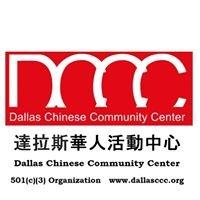 Dallas Chinese Community Center 達拉斯華人活動中心