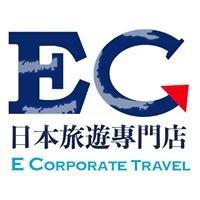 E Corporate Travel日本旅遊專門店
