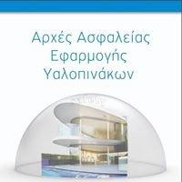 Πανελληνια Ομοσπονδια Εμπορων & Βιοτεχνων Υαλοπινακων - ΠΟΕΒΥ